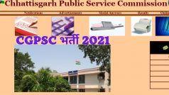 CGPSC Recruitment 2021: छत्तीसगढ़ सरकार के इस विभाग में ऑफिसर बनने का सुनहरा मौका, जल्द करें आवेदन, लाखों में मिलेगी सैलरी