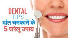 Dental Tips: दांतो के पीलेपन से हैं परेशान? अपनाएं यह घरेलू नुस्खे और पाएं सफेद और चमकदार दांत | Watch Video