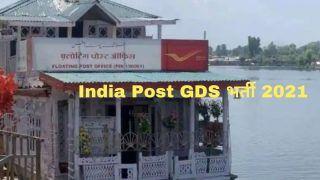 India Post GDS Recruitment 2021: 10वीं पास भारतीय डाक में इन पदों पर बिना परीक्षा पा सकते हैं नौकरी, जल्द करें आवेदन, होगी अच्छी सैलरी
