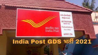 India Post GDS Recruitment 2021: भारतीय डाक में बिना परीक्षा के इन पदों पर पा सकते हैं नौकरी, 10वीं पास करें आवेदन, होगी अच्छी सैलरी