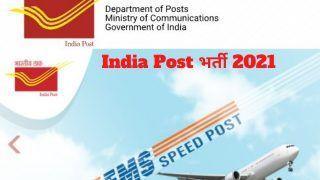 India Post Recruitment 2021: 10वीं, 12वीं पास भारतीय डाक में इन पदों पर बिना परीक्षा पा सकते हैं नौकरी, जल्द करें आवेदन, 81000 होगी सैलरी