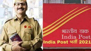 India Post Recruitment 2021: 10वीं, 12वीं पास भारतीय डाक में इन विभिन्न पदों पर बिना परीक्षा के पा सकते हैं नौकरी, जल्द करें आवेदन, 80000 से अधिक होगी सैलरी