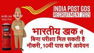 India Post GDS Recruitment 2021: भारतीय डाक में बिना परीक्षा मिल सकती है नौकरी, 10वीं पास करें Apply | Watch Video For Details