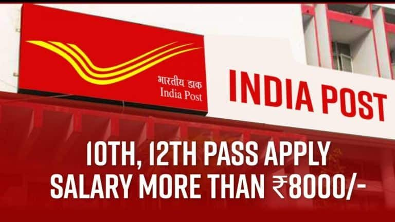 India Post Recruitment 2021: Vacancies Available For These Posts ! Apply Now, Get Salary More Than 80000