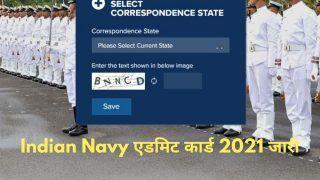 Indian Navy Admit Card 2021 Released: भारतीय नौसेना ने जारी किया एडमिट कार्ड, ये रहा डाउनलोड करने का Direct Link