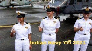 Indian Navy Recruitment 2021: भारतीय नौसेना में बिना परीक्षा के ऑफिसर बनने का सुनहरा मौका, कल से आवेदन शुरू, लाखों में होगी सैलरी