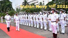 Indian Navy Recruitment 2021: भारतीय नौसेना में बिना परीक्षा ऑफिसर बनने का सुनहरा मौका, जल्द करें आवेदन, 1.5 लाख मिलेगी सैलरी