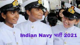 Indian Navy Recruitment 2021: भारतीय नौसेना में बिना परीक्षा के बन सकते हैं अधिकारी, बस होनी चाहिए ये योग्यता, लाखों में मिलेगी सैलरी