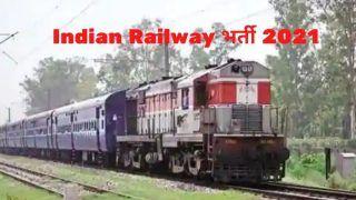 Indian Railway Recruitment 2021: 10वीं पास भारतीय रेलवे में बिना परीक्षा के पा सकते हैं नौकरी, जल्द करें आवेदन, होगी अच्छी सैलरी