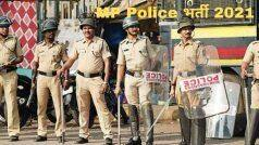 MP Police Recruitment 2021: MP Police में कांस्टेबल, सब इंस्पेक्टर के पदों पर बिना परीक्षा मिल सकती है नौकरी, जल्द करें आवेदन, 1.1 लाख मिलेगी सैलरी