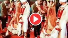 Bride Groom Ka Video: मंडप में देखता रह गया दूल्हा, दुल्हन ने सबके सामने इस लड़के को पहना दिया हार | Viral हुआ Video