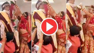 Bride Groom Funny Video: दूल्हे के गले में वरमाला डाल रही थी दुल्हन, पर हुआ कुछ ऐसा हंसी आ जाएगी | देखिए ये वीडियो