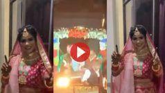 Dulha Dulhan Ka Video: बारात आते ही खुशी से झूम उठी दुल्हन, फिर सहेलियों संग किया जमकर डांस | देखिए ये मजेदार वीडियो