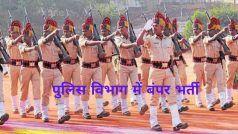 Gujarat Police Constable Recruitment 2021: गुजरात पुलिस में कॉन्स्टेबल के 10,459 पदों पर निकली वैकेंसी, जल्दी करें आवेदन