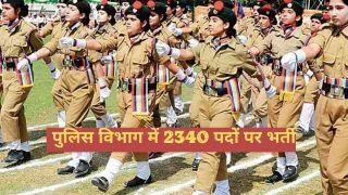 Sarkari Naukri 2021: पुलिस विभाग में कांस्टेबल के पदों पर निकली बंपर वैकेंसी, जल्द करें आवेदन, 48000 होगी सैलरी