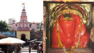 Maharashtra Unlock News: कल से खुलेगा मुंबई का सिद्धिविनायक मंदिर, क्यू-आर कोड के जरिए ही होंगे भगवान के दर्शन