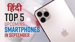 Upcoming Smartphones in September 2021 : जानिए JioPhone Next और Redmi 10 प्राइम संग और क्या होगा लॉन्च   Watch Video
