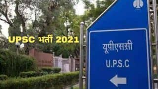 UPSC Recruitment 2021: UPSC में इन विभिन्न पदों पर आवेदन करने की कल है अंतिम डेट, जल्द करें आवेदन, लाखों में मिलेगी सैलरी
