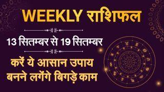 Weekly Rashifal 13 से 19 सितंबर: जानें इस हफ्ते क्या कहते हैं आपके सितारे, किसको मिलेगा भाग्य का साथ   Watch Video