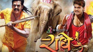 Bhojpuri Film Radhe: इस दिन रिलीज होगी फिल्म 'राधे', धमाल मचाने को तैयार रवि किशन...अरविंद अकेला