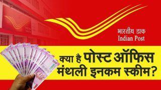 Post Office Monthly Income Scheme Explained: क्या है पोस्ट ऑफिस मंथली इनकम स्कीम, इंट्रेस्ट रेट, मैच्योरिटी   Watch Video