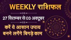 Weekly Rashifal From 27th September To 3rd October: जानिए इस हफ्ते आपकी किस्मत क्या नया लाने वाली है | Watch Video