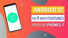 Android 12 Launched: Google ने किया Android 12 ऑपरेटिंग सिस्टम को लॉन्च, मिलेंगे यह नए फीचर्स और अपडेट | Watch
