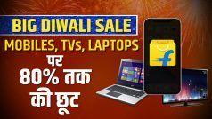 Flipkart Diwali Sale 2021: फ्लिप्कार्ट बिग दिवाली सेल में पाएं स्मार्टफोंस, Tv's और लैपटॉप्स पर 80% तक की भारी छुट, वीडियो देखें
