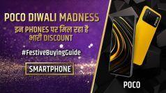 Big Diwali Sale 2021: बिग दिवाली सेल में मिलेगा Poco स्मार्टफोंस पर तगड़ा डिस्काउंट, वीडियो देखें