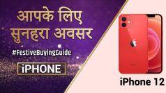 Flipkart Big Diwali Sale 2021 : बिग दिवाली सेल में स्मार्टफोंस पर मिलेगी धमाकेदार छूट, iPhone 12 मिलेगा 11,000 की बचत के साथ, वीडियो देखें