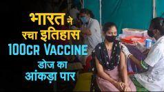 India achieves 100 Crore Vaccination Milestone: पीएम मोदी ने कहा कि भारत ने इतिहास रच दिया | Watch Video