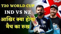 India Vs New Zealand T20 World Cup Match Preview : क्या होगा मैच का रुख जानें मोहम्मद कैफ की ज़ुबानी | Watch Video