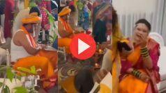 Dulha Dulhan Ka Video: मंडप में पंडित जी के सामने ऐसा कुछ करने लगा दूल्हा, फिर हंसी ना रोक पाई दुल्हन | देखिए ये वीडियो