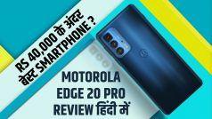 Motorola Edge 20 Pro Review : तगड़ी बैटरी और 5G सपोर्ट के साथ लॉन्च हुआ Motorola Edge 20 Pro, यहां देखें फीचर्स और कीमत
