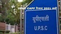 UPSC CAPF Result 2021 Declared: जारी हुआ UPSC CAPF 2021 का रिजल्ट, इस Direct Link से करें चेक