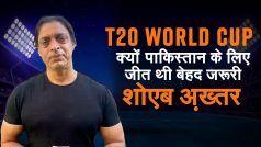 IND vs PAK, T20 World Cup 2021: पाकिस्तानी क्रिकेटर Shoaib Akhtar ने बताया क्यों पाकिस्तान के लिए जीत थी बेहद ज़रूरी