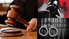 रेप के दोषी जज को फास्ट ट्रैक कोर्ट ने 10 साल की कठोर कैद सुनाई